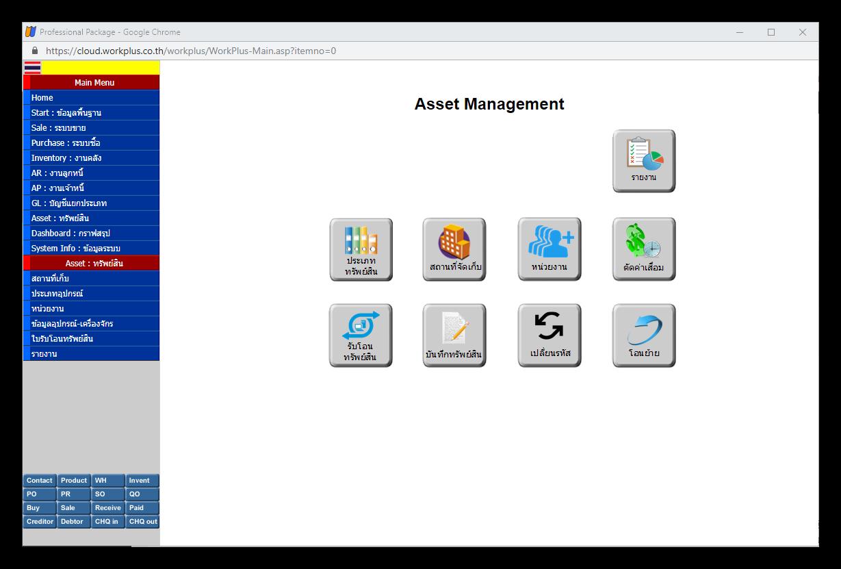 Asset-System-1