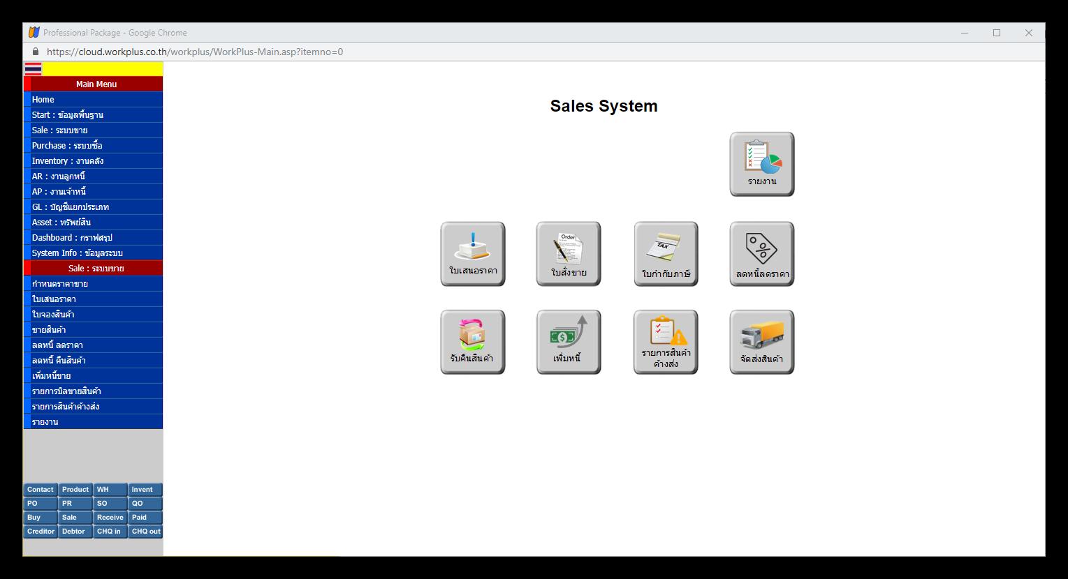 Sale-System-1