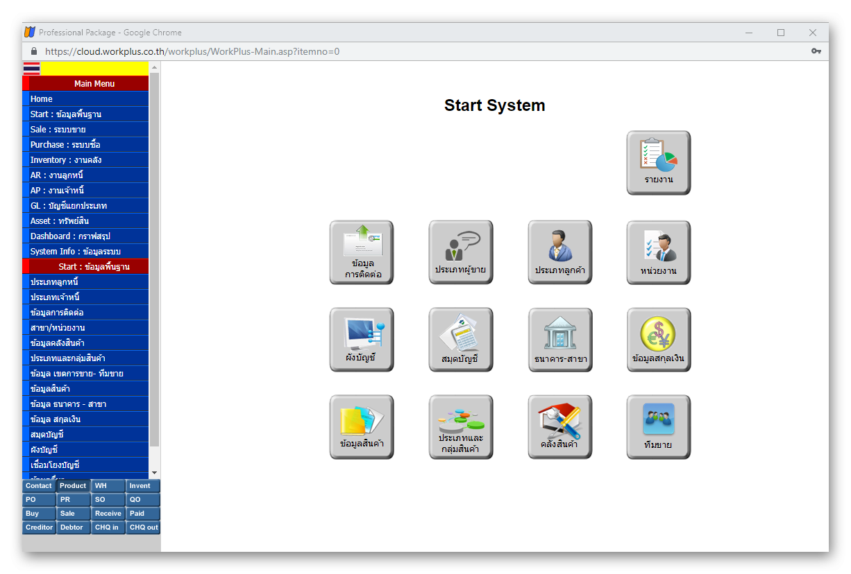 Start-System-1